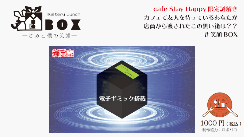 Mystery Lunch BOX ーきみと僕の笑顔ー