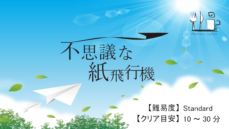 不思議な紙飛行機