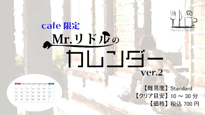 Mr.リドルのカレンダー Ver.2