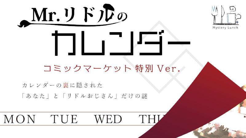 Mr.リドルのカレンダー コミケ特別Ver.