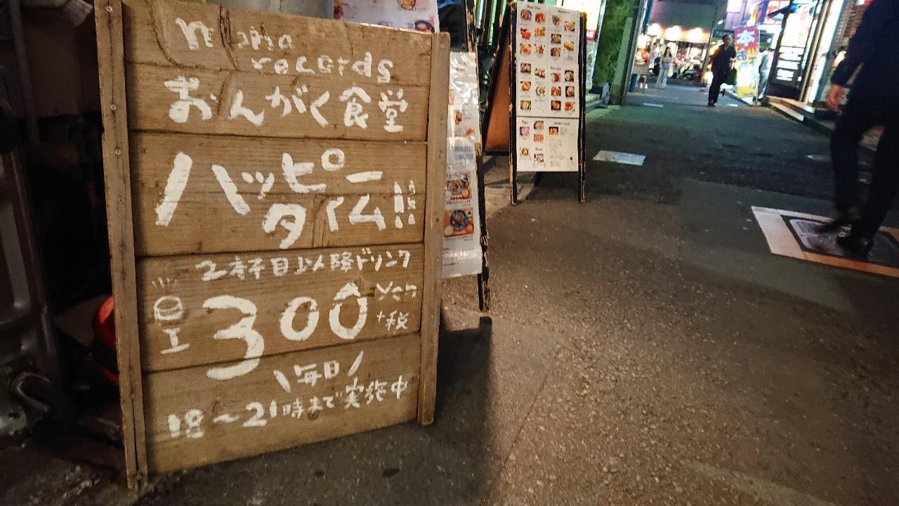 【体験レポート】mona records おんがく食堂さんに行ってきました!【寄稿】 – Mystery Lunch
